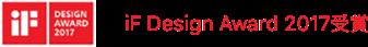 iF Design Award 2017受賞